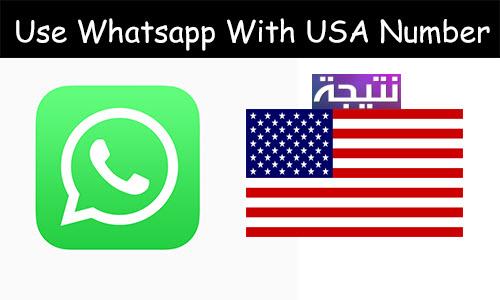 كيفية عمل واتس اب برقم أمريكي مجانا whatsapp USA number free