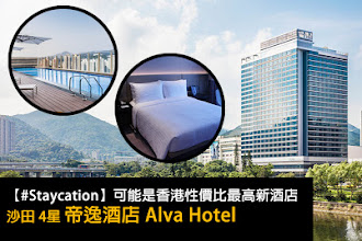 【#Staycation】沙田 4星 帝逸酒店 Alva Hotel:可能是香港性價比最高2019/2020新酒店!