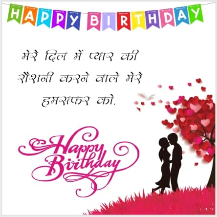 Cute Birthday Wishes for BF  Hindi Greetings