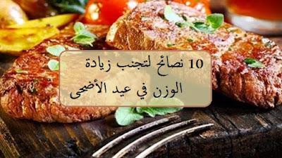 نصائح لتجنب زيادة الوزن