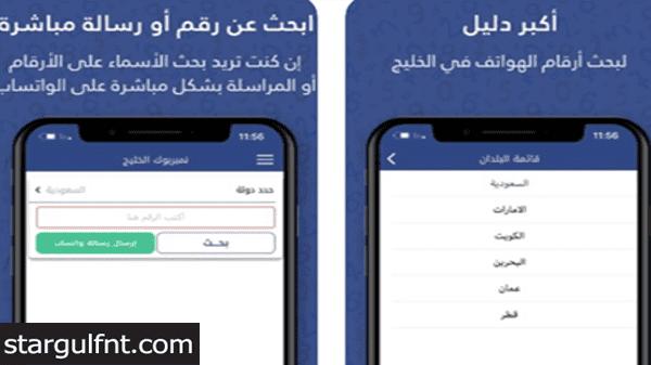 تحميل نمبربوك الخليج - بحث الارقام لأجهزة الأيفون والاندرويد أحدث أصدار