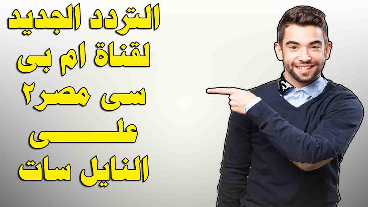 تردد قناة ام بى سى مصر 2 الجديد بعد التعديل على النايل سات 2018