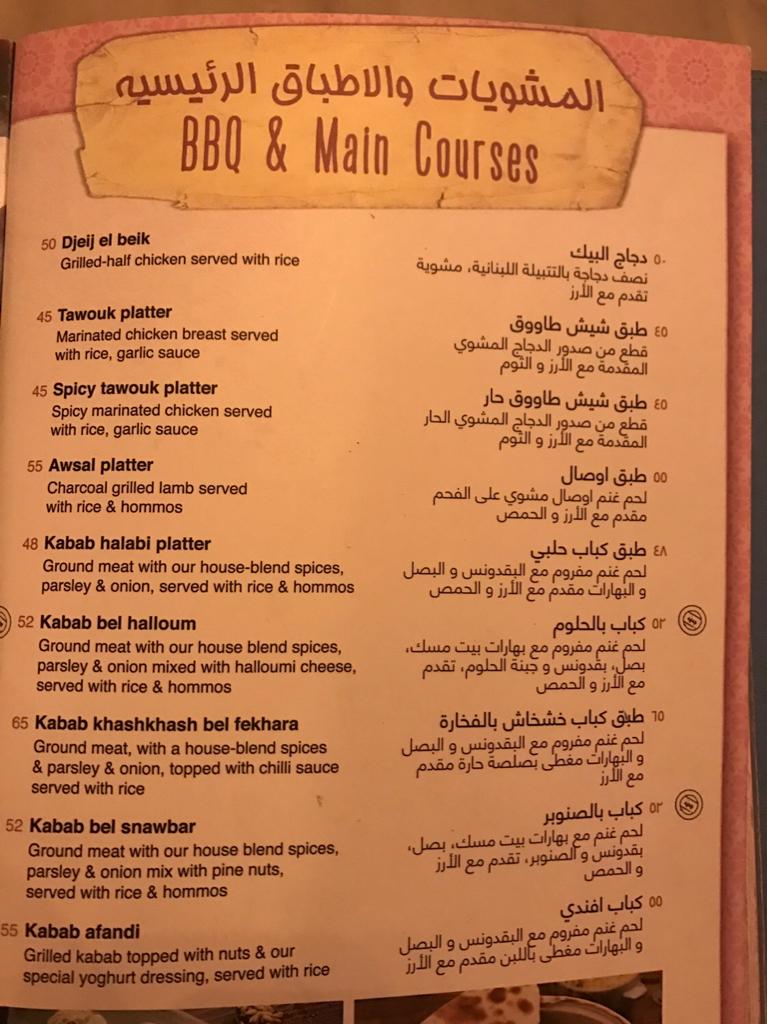 منيو وفروع مطعم بيت مسك بالشرقية