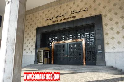 أخبار المغرب: بنك المغرب bank al maghrib يدعو المصارف إلى تعليق توزيع الأرباح