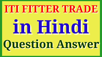 ITI Fitter Trade Question Answer in Hindi