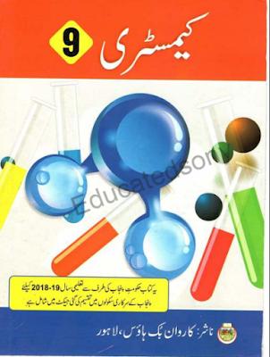 9TH CLASS CHEMISTRY BOOK IN (URDU MEDIUM) PDF DOWNLOAD,TEXT BOOK,