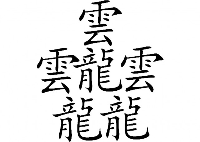 Another complex characters: The kanji character has 84 strokes, and means: Appearance of a dragon in flight