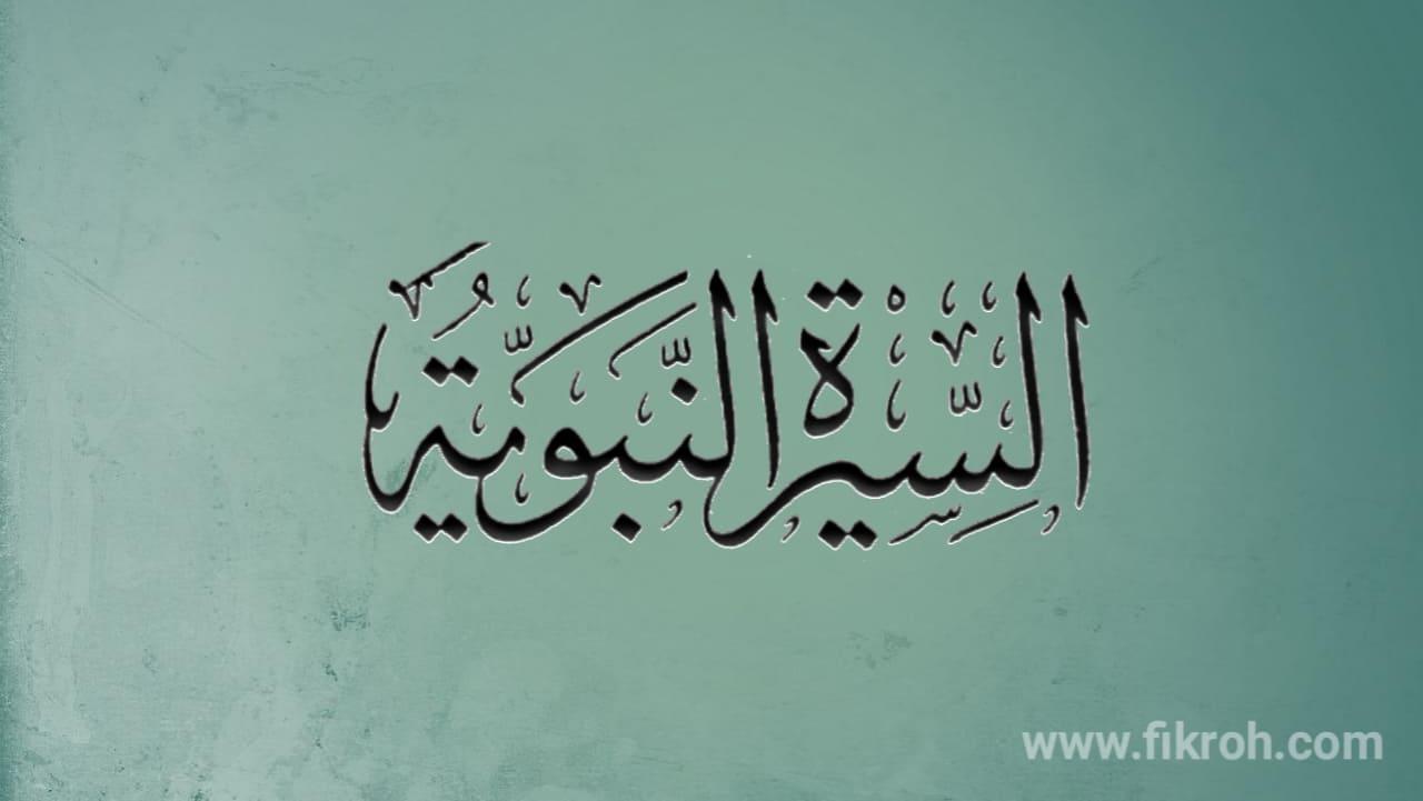 Ringkasan Sirah Nabawiyah dari Lahir Hingga Wafat