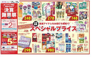 2/25-2/29 決済謝恩祭第二弾 日用品セール★