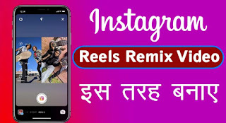 Instagram Reels Remix Video Kaise Bnaye