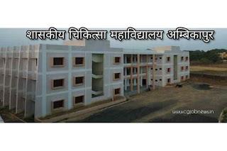 GMC Ambikapur Recruitment शासकीय चिकित्सा महाविद्यालय अम्बिकापुर