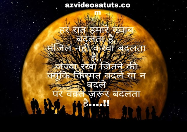 Good Night quotes in Hindi for WhatsApp with images 2020
