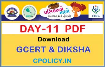 Parivar No Malo Salamat Ane Hunfalo Day-11 Pravutti PDF Download
