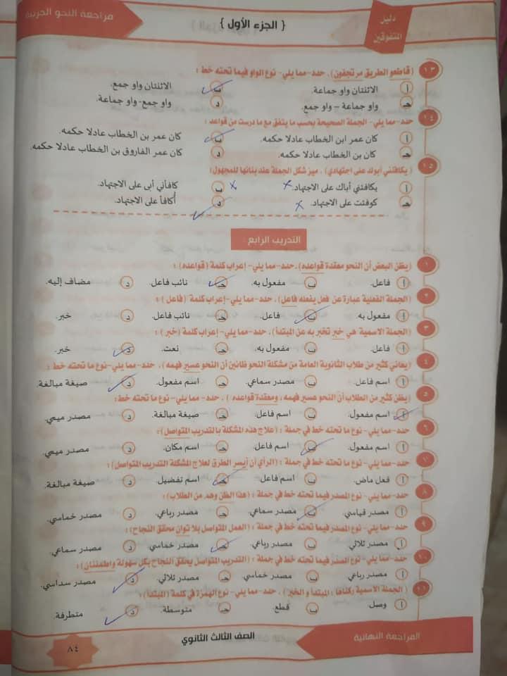 مراجعة النحو كاملاً للثانوية العامة الاستاذ عبدالله الشهاوي 5