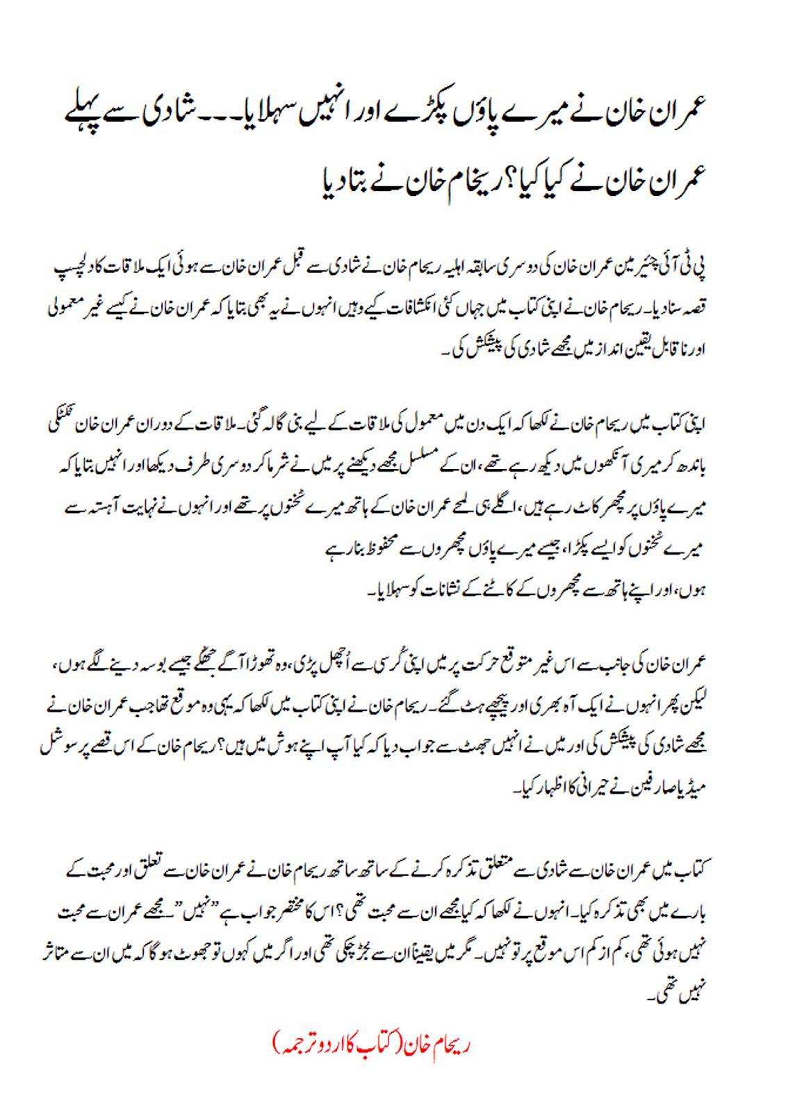 reham khan book about imran khan pdf free download in urdu