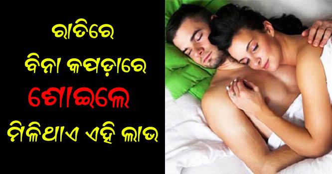 Ratire bina dress re soiba dwara heithae ehi 10 ti bada faida, chha number faida janile biswas kariparibe nahin.