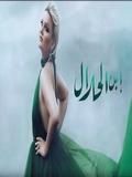 Samira L'oranaise 2019 Ibn Al Halal