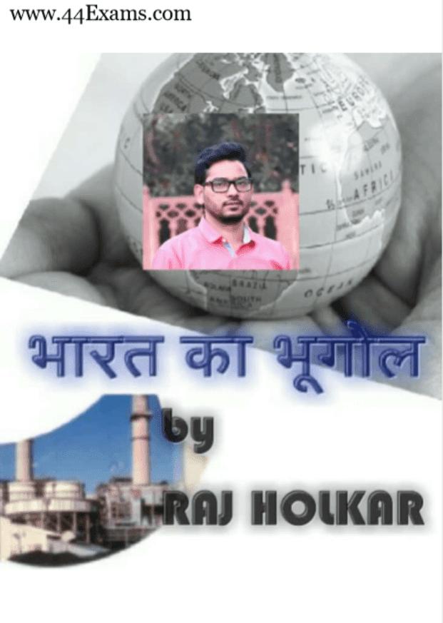 Geography-of-India-by-Raj-Holkar-For-UPSC-Exam-Hindi-PDF-Book