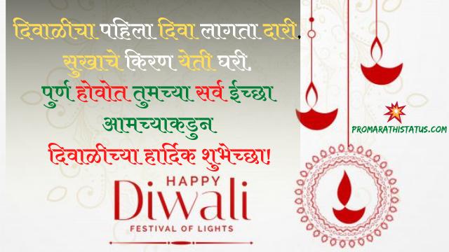 Diwali wishes in marathi,दिवाळी