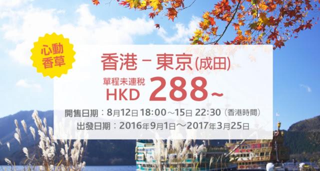 秋冬優惠!香草航空【心動香草】香港飛東京$288起,星期五(8月12日)下午6時開賣。