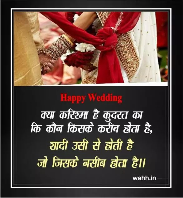 Marriage-Wishes