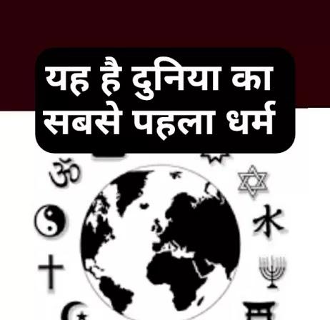 पृथ्वी पर सबसे पहले कौन सा धर्म आया