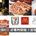 7月份【吃货们】必看的促销 !Jogoya Buffet折扣60%、Starbucks 免费送饮料、Domino's Pizza只需RM 3.90