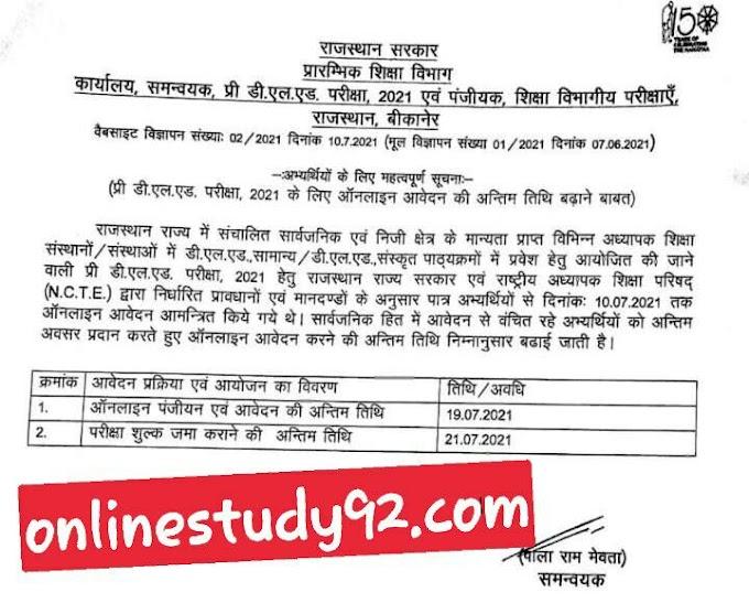 Rajasthan BSTC 2021 Application Form | राजस्थान बीएसटीची 2021 आवेदन -पत्र | BSTC 2021 Notification | बीएसटीची  2021 नोटिफिकेशन