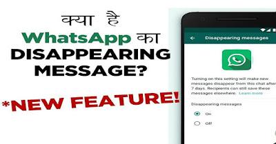 क्या है WhatsApp का Disappearing Message फीचर, फोटो-वीडियो भी एक बार ही देख सकेंगे