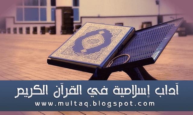 آداب الإسلام من القرآن الكريم