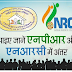 NPR और NRC में अंतर : npr and nrc difference in hindi