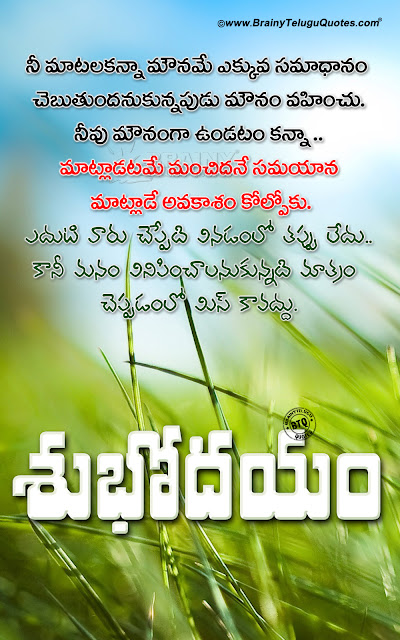 telugu online subhodayam quotes, nice good morning messages in telugu, online telugu subhodayam