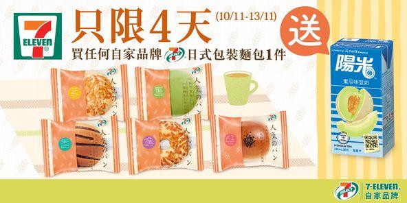 7-Eleven: 買麵包送荳奶 至11月13日