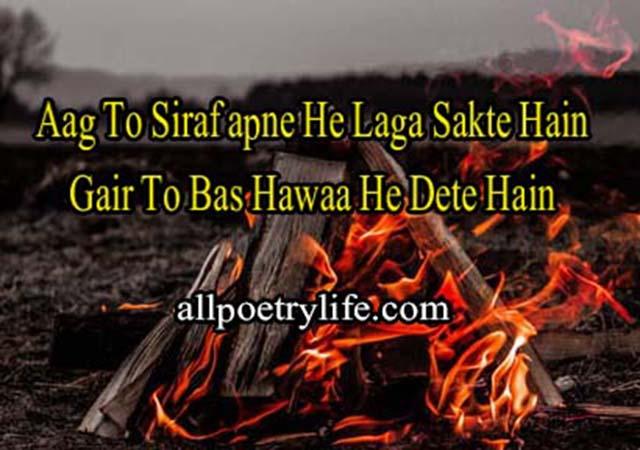 Sad poetry in urdu 2 lines about life | zindagi poetry sms | sad poetry about life in urdu 2 lines