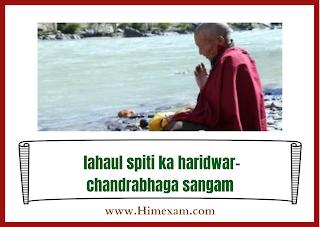 ||lahaul spiti ka haridwar-chandrabhaga sangam In Hindi||lahaul spiti ka haridwar-chandrabhaga sangam||