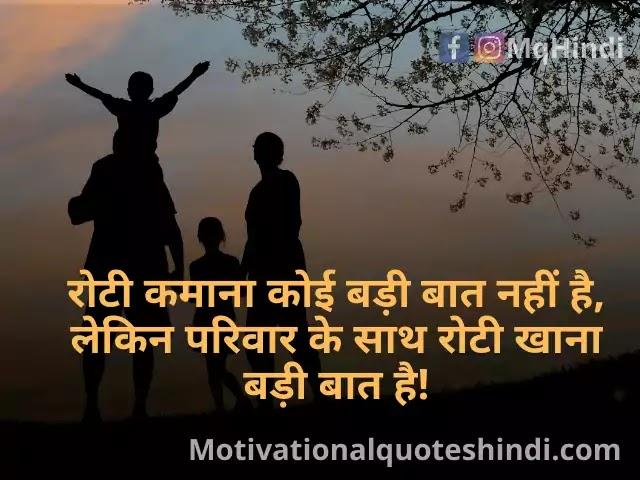 Family Hindi Quotes