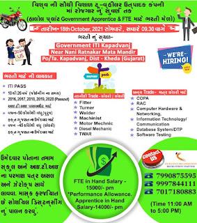 ITI Jobs Recruitment 2021-22 | ITI Campus Drive at Government ITI Kapadwanj, Kheda, Gujarat For Hero MotoCorp