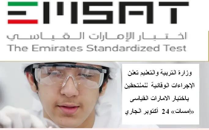 وزارة التربية والتعليم تعلن الإجراءات الوقائية  للملتحقين باختبار الامارات القياسى  «إمسات» 24  أكتوبر الجاري