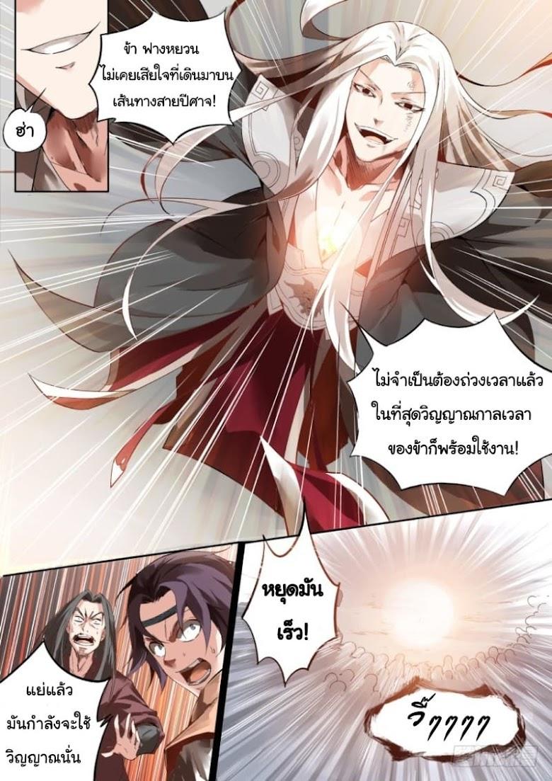 Master of Gu - หน้า 8
