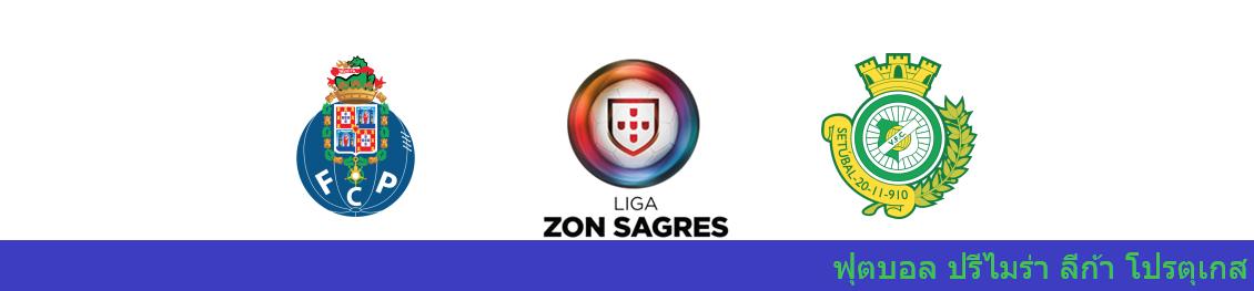 บาคาร่า ออนไลน์ วิเคราะห์บอล โปรตุเกส ระหว่าง ปอร์โต้ vs วิตอเรีย เซตูบัล