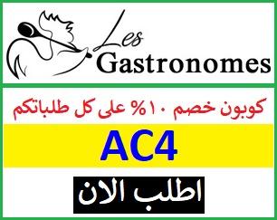 كوبون Les Gastronomes بخصم 10% على كل طلباتكم فى الامارات