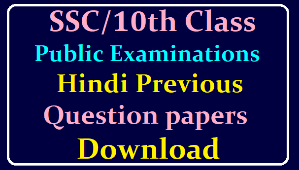 SSC/10th Class Public Examinations Hindi New Pattern Blue Print Model Previous Question papers Download /2020/03/SSC-10th-Class-Public-Examinations-Hindi-New-Pattern-Blue-Print-Model-Previous-Question-papers-Download.html