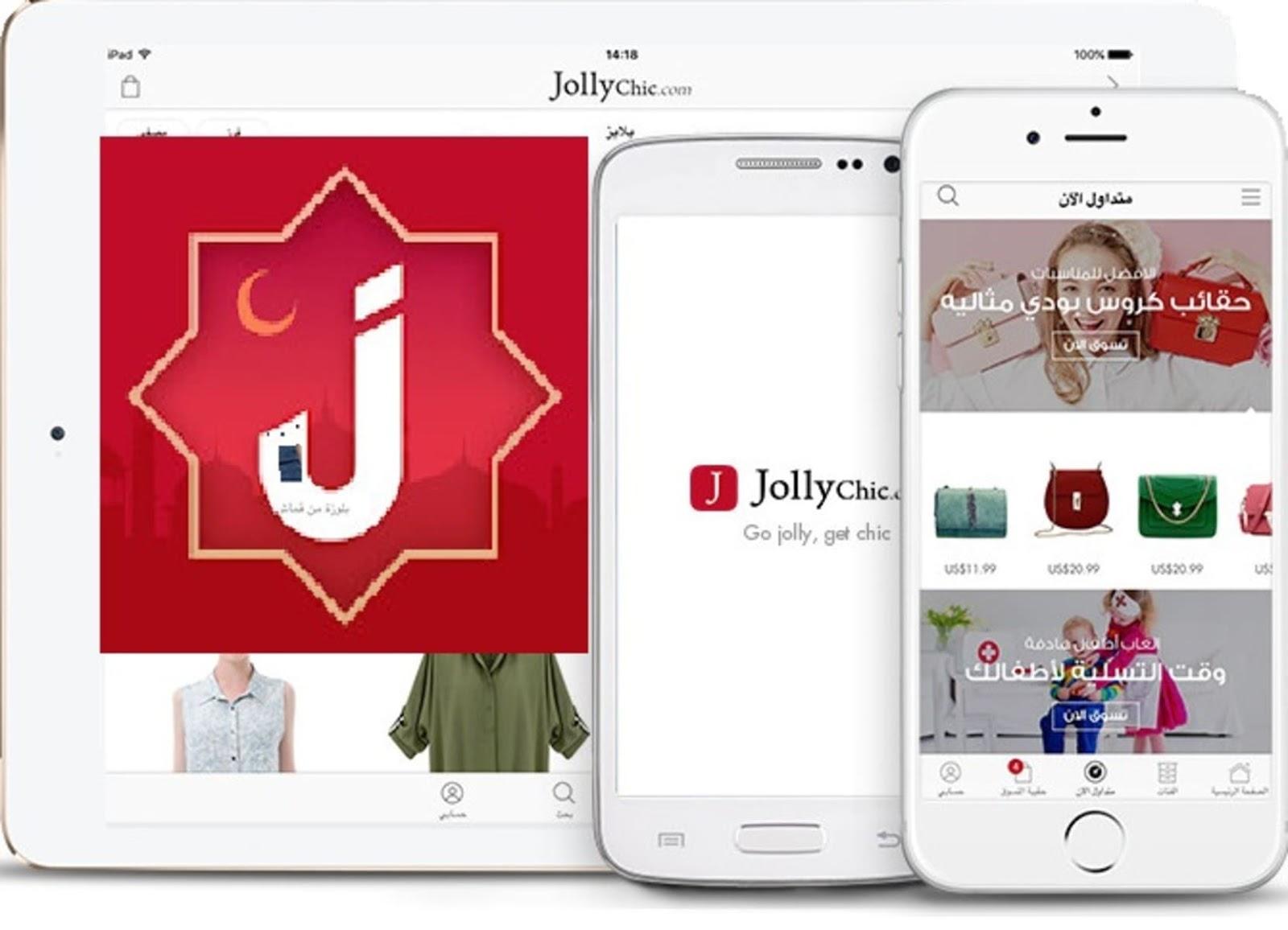 تنزيل جولي شيك للأندرويد والأيفون تطبيق التسوق من الانترنت