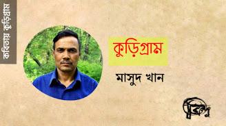 কবিতায় কুড়িগ্রাম। মাসুদ খান।  কুড়িগ্রাম। Kurigram poems