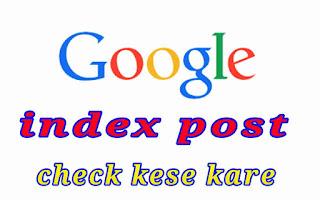 Index post check kese kare 1