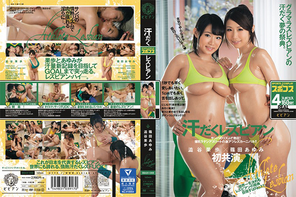 Sweaty Sporty Lesbian - Get Naughty To The Samba Rhythm! Busty Ballroom Dancers With Colossal Tits, The Most Extreme Carnival! Kaho Shibuya & Ayumi Shinoda Sweaty Sporty Lesbian - Get Naughty To The Samba Rhythm! Busty Ballroom Dancers With Colossal Tits, The Most Extreme Carnival! [1080p]