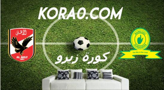 مشاهدة مباراة الأهلي وصن داونز بث مباشر اليوم 7-3-2020 دوري أبطال أفريقيا