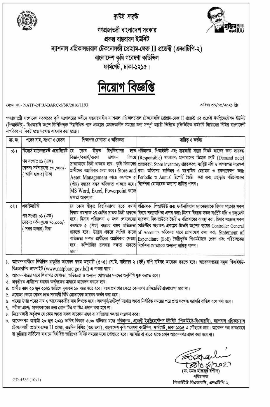 বাংলাদেশ কৃষি গবেষণা কাউন্সিল নিয়োগ বিজ্ঞপ্তি ২০২১ - Bangladesh Agricultural Research Council Job Circular 2021