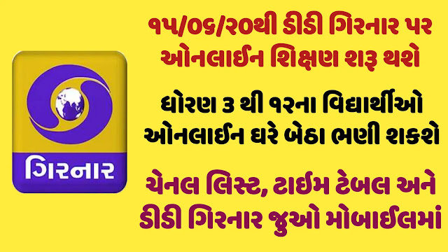Watch DD Girnar Live In Your Mobile | DD Girnar STD 3 to 12 Online Education Time Table | DD Girnar Channel Numbers