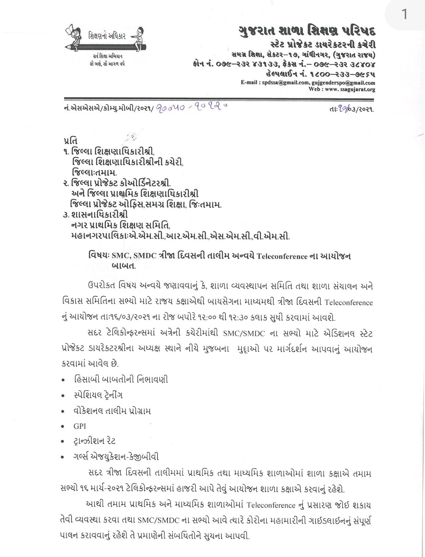 https://project303.blogspot.com/2021/03/smc-teleconference-talim-paripatra.html